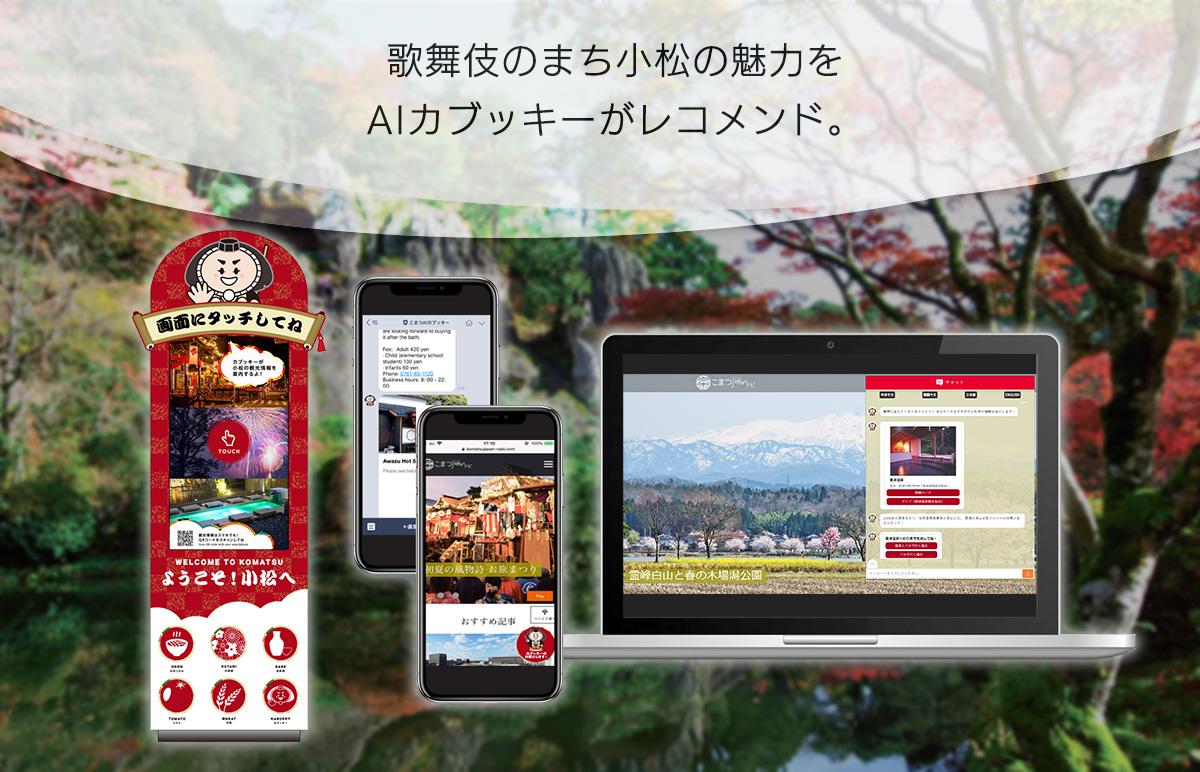 小松市様サービスイメージ